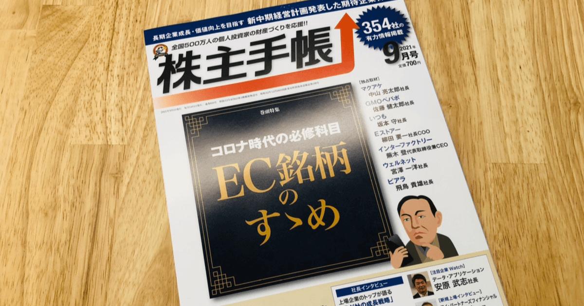 月刊株主手帳2021年9月号