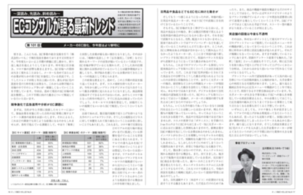 月刊ネット販売9月号